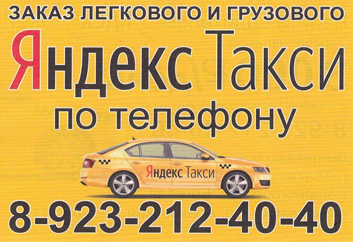 Номер телефона Яндекс Такси в Абакане