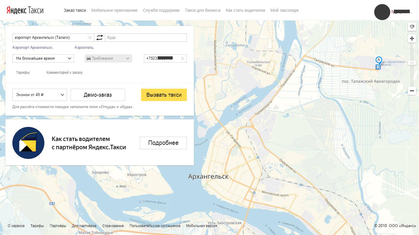 Заказ Яндекс Такси в Архангельске через сайт